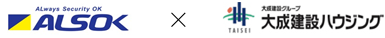 ALSOK(綜合警備保障株式会社)×大成建設ハウジング株式会社